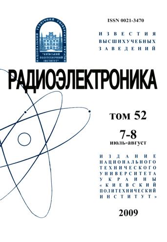 (Izvestiya Vysshikh Uchebnykh Zavedenii. Radioelektronika. Cover 1993-2009