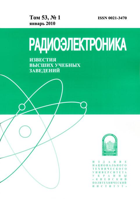 (Izvestiya Vysshikh Uchebnykh Zavedenii. Radioelektronika. Cover after 2010