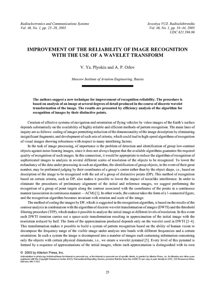 Plyokin, V.Y. Improvement of the reliability of image recognition with the use of a wavelet transform (2003).  doi: 10.3103/S0735272703010059.