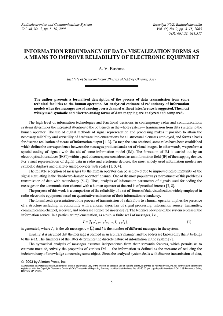 Bushma, A.V. Information redundancy of data visualization forms as a means to improve reliability of electronic equipment (2003).  doi: 10.3103/S073527270302002X.