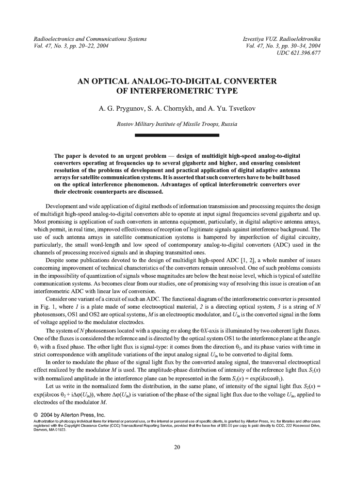 Prygunov, A.G. An optical analog-to-digital converter of interferometric type (2004).  doi: 10.3103/S0735272704030057.