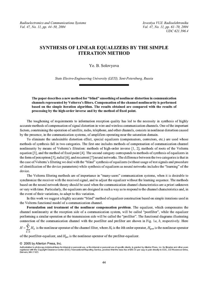 Solovyeva, E.B. Synthesis of linear equalizers by the simple iteration method (2004).  doi: 10.3103/S0735272704110081.