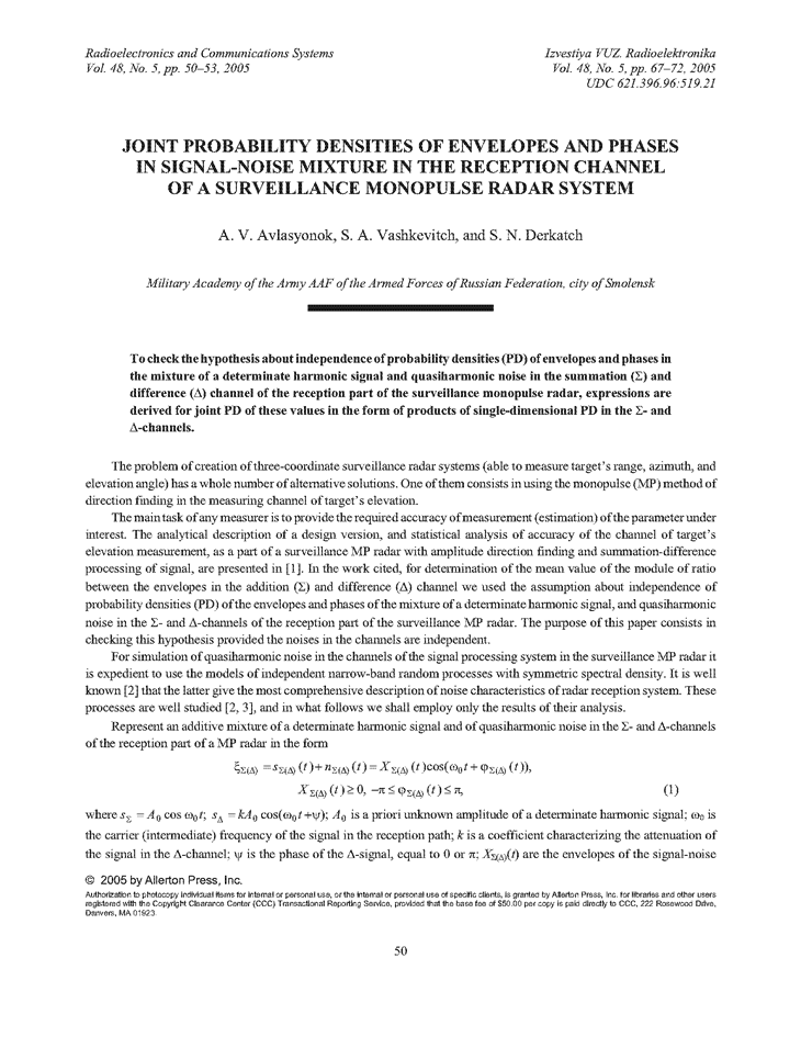 Avlasyonok, A.V. Joint probability densities of envelopes and phases in signal-noise mixture in the reception channel of a surveillance monopulse radar system (2005).  doi: 10.3103/S0735272705050092.