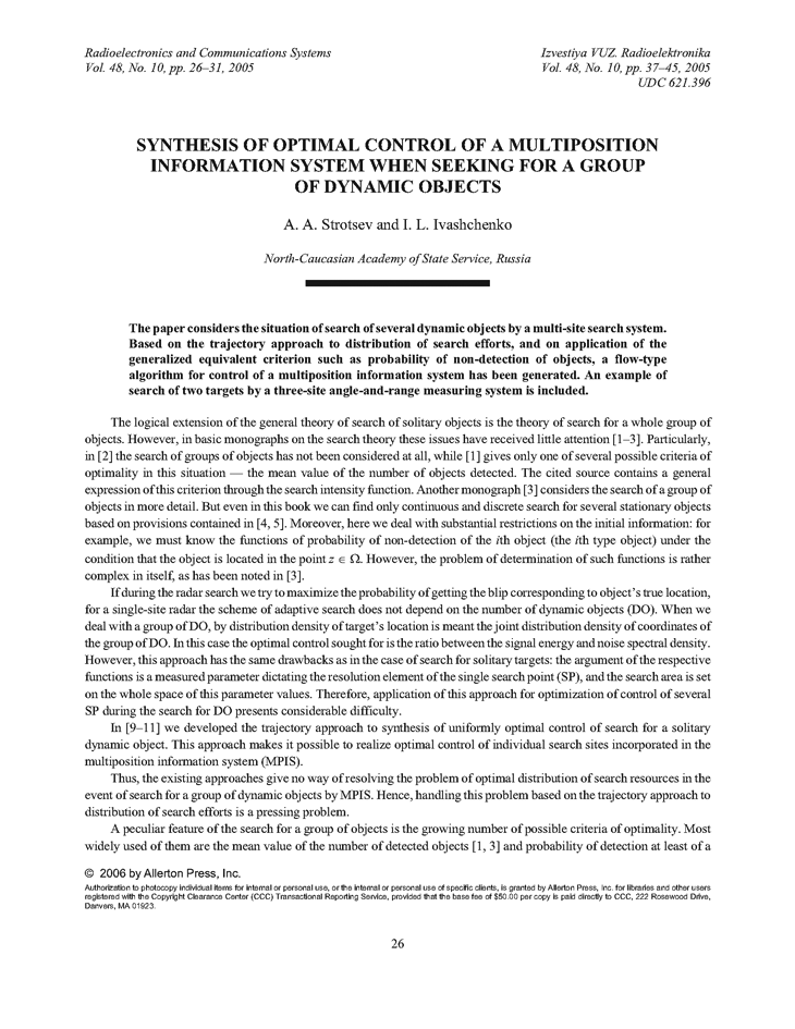 Strotsev, A.A. Synthesis of optimal control of a multiposition information system when seeking for a group of dynamic objects (2005).  doi: 10.3103/S0735272705100055.