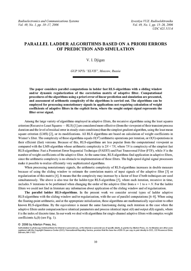 Djigan, V.I. Parallel ladder algorithms based on a priori errors of prediction and simulation (2006).  doi: 10.3103/S073527270601002X.