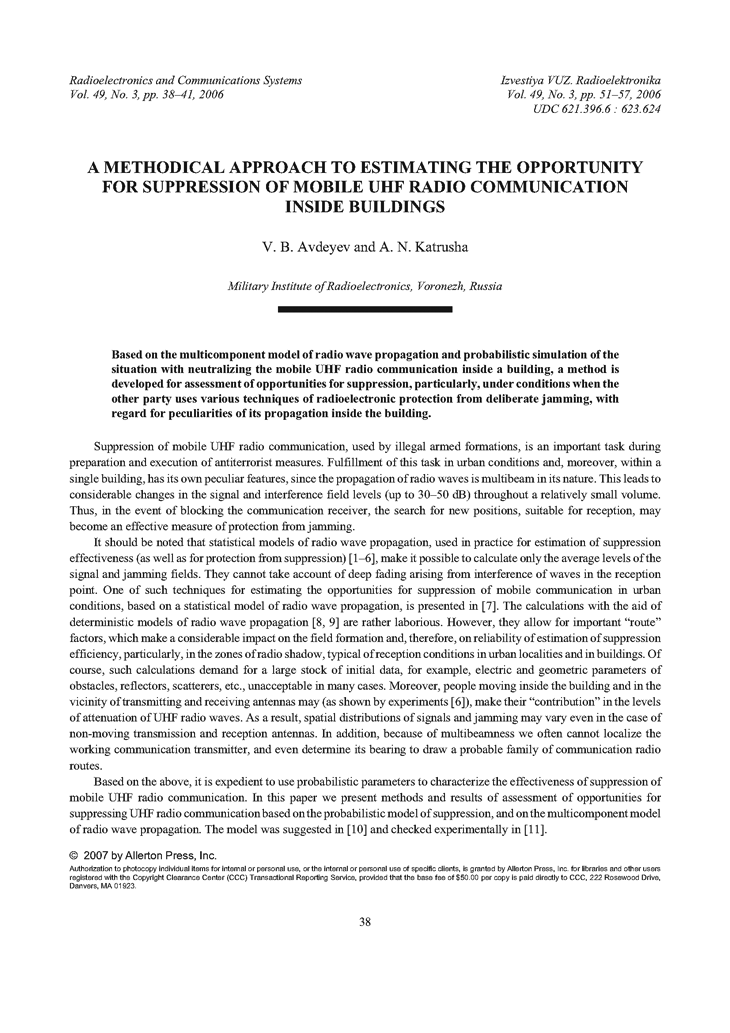 Avdeyev, V.B. A methodical approach to estimating the opportunity for suppression of mobile UHF radio communication inside buildings (2006).  doi: 10.3103/S0735272706030083.