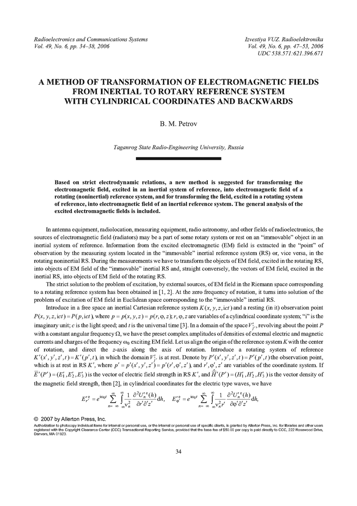 Petrov, B.M. A method of transformation of electromagnetic fields from inertial to rotary reference system with cylindrical coordinates and backwards (2006).  doi: 10.3103/S0735272706060069.