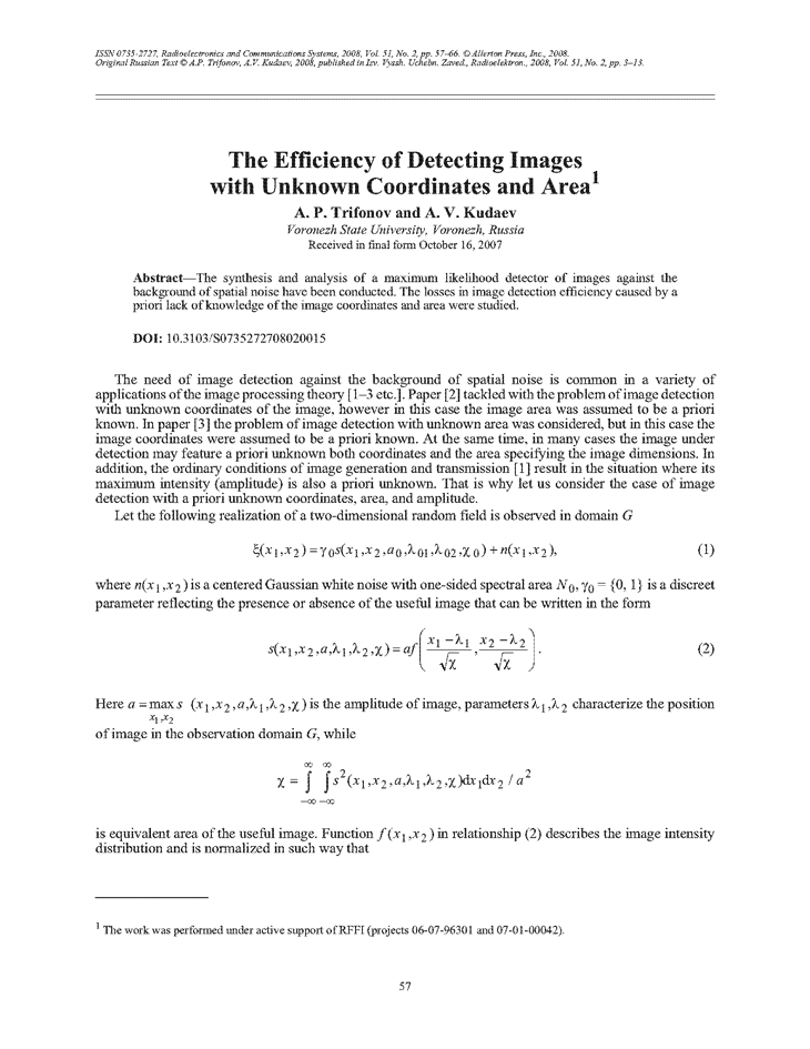 Trifonov, A.P. The efficiency of detecting images with unknown coordinates and area (2008).  doi: 10.3103/S0735272708020015.