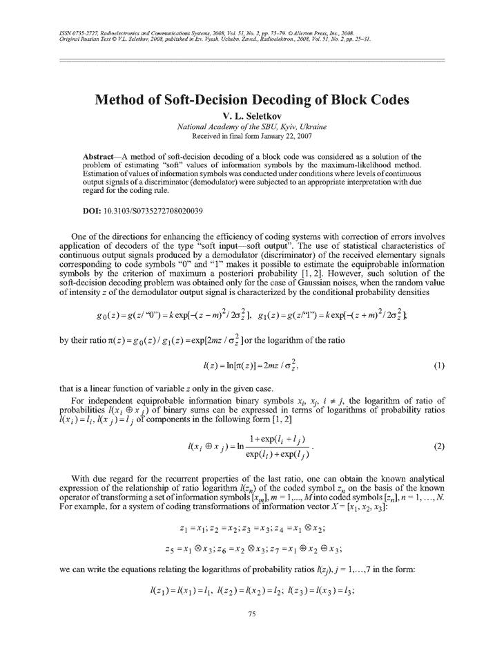 Seletkov, V.L. Method of soft-decision decoding of block codes (2008).  doi: 10.3103/S0735272708020039.