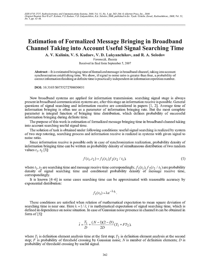 Kalinin, A.V. Estimation of formalized message bringing in broadband channel taking into account useful signal searching time (2008).  doi: 10.3103/S0735272708050051.