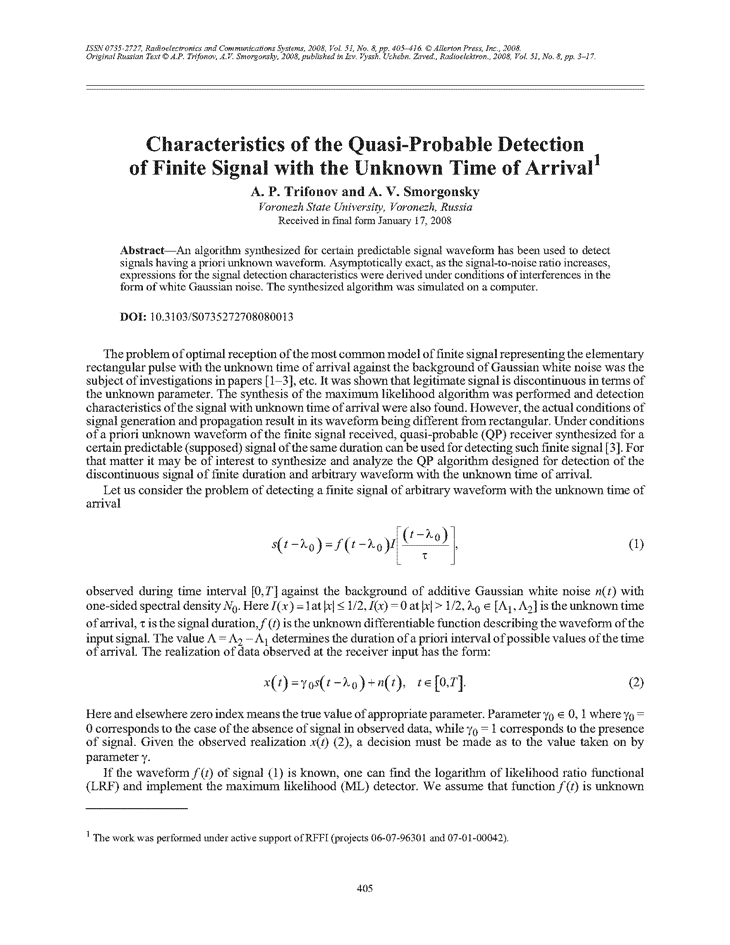 Trifonov, A.P. Characteristics of the quasi-probable detection of finite signal with the unknown time of arrival (2008).  doi: 10.3103/S0735272708080013.