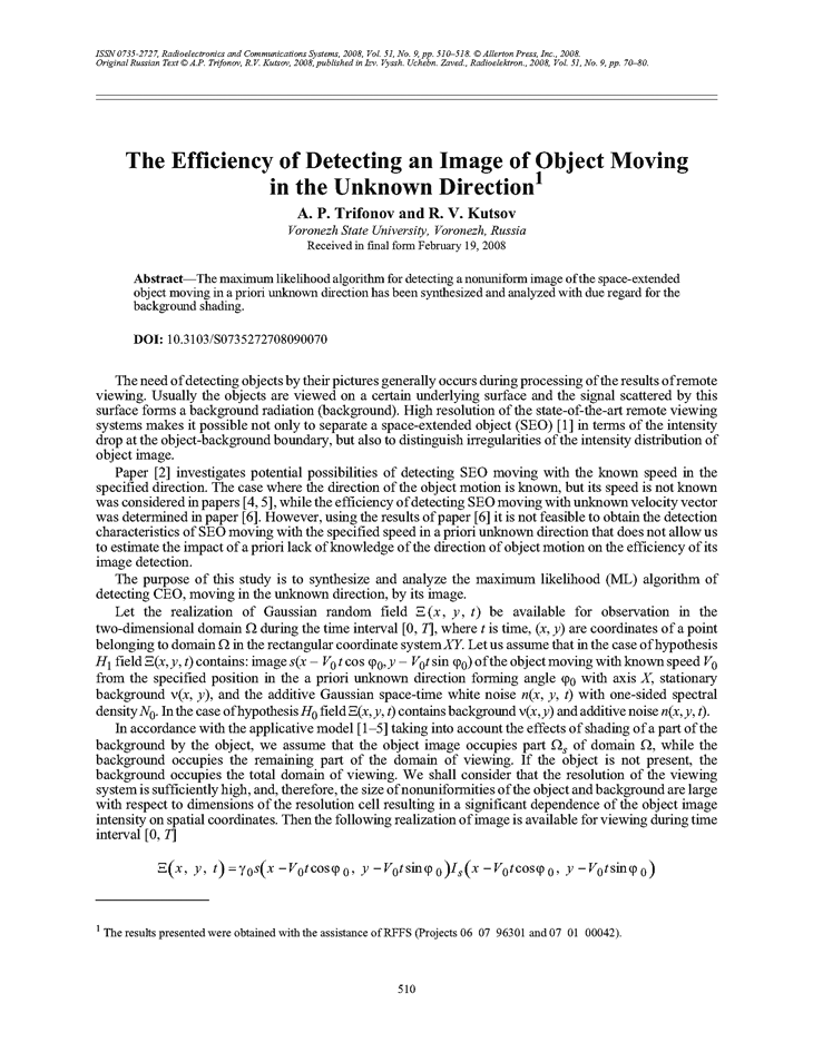 Trifonov, A.P. The efficiency of detecting an image of object moving in the unknown direction (2008).  doi: 10.3103/S0735272708090070.