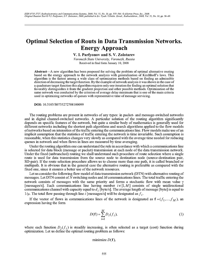 Parfenov, V.I. Optimal selection of routs in data transmission networks. Energy approach (2008).  doi: 10.3103/S0735272708100099.