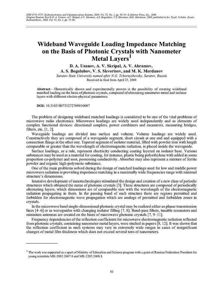 Usanov, D.A. Wideband waveguide loading impedance matching on the basis of photonic crystals with nanometer metal layers (2009).  doi: 10.3103/S0735272709010087.