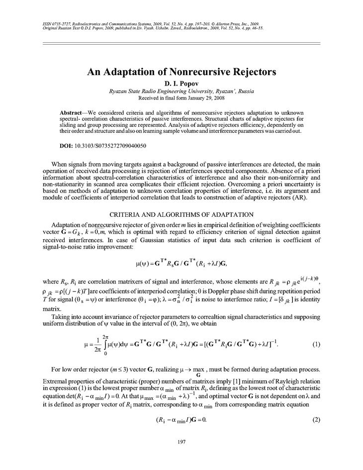 Popov, D.I. An adaptation of nonrecursive rejectors (2009).  doi: 10.3103/S0735272709040050.