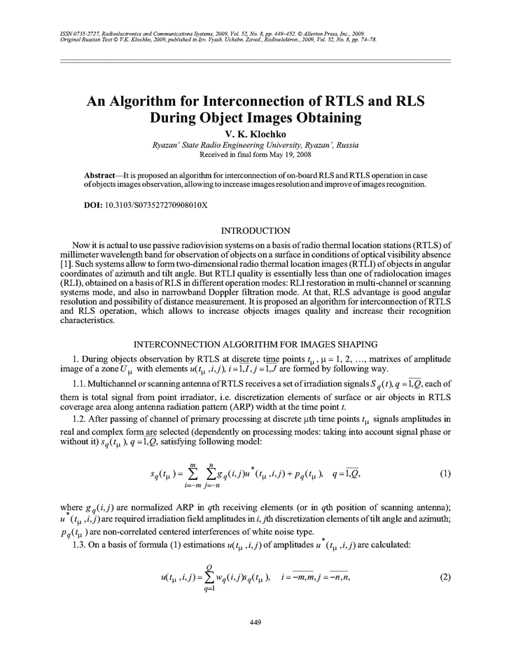 An algorithm for interconnection of RTLS and RLS during