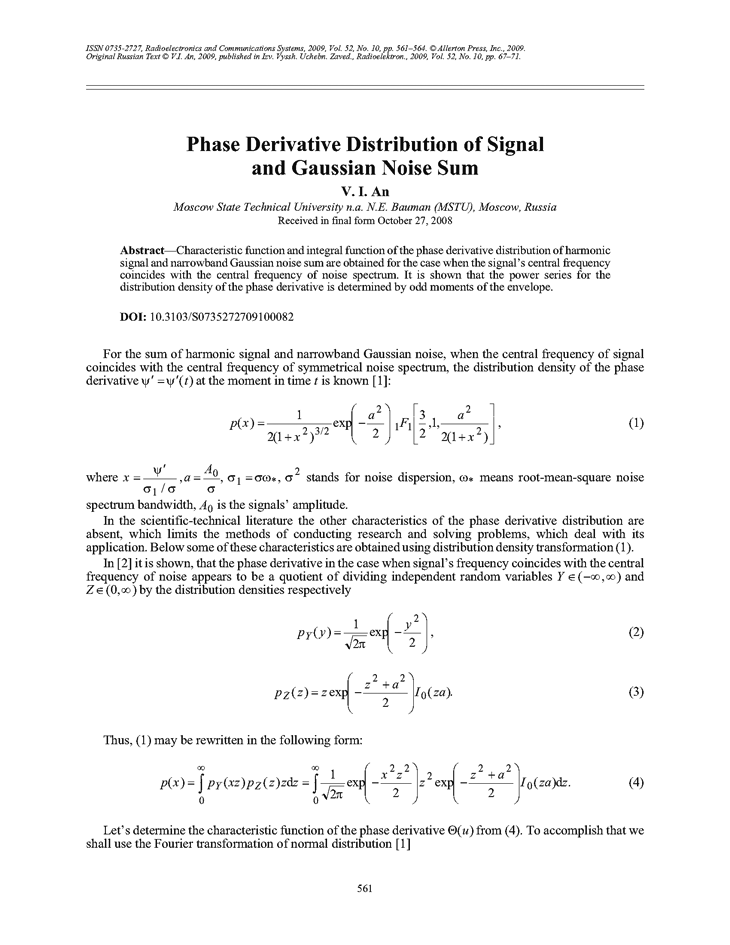 An, V.I. Phase derivative distribution of signal and Gaussian noise sum (2009).  doi: 10.3103/S0735272709100082.