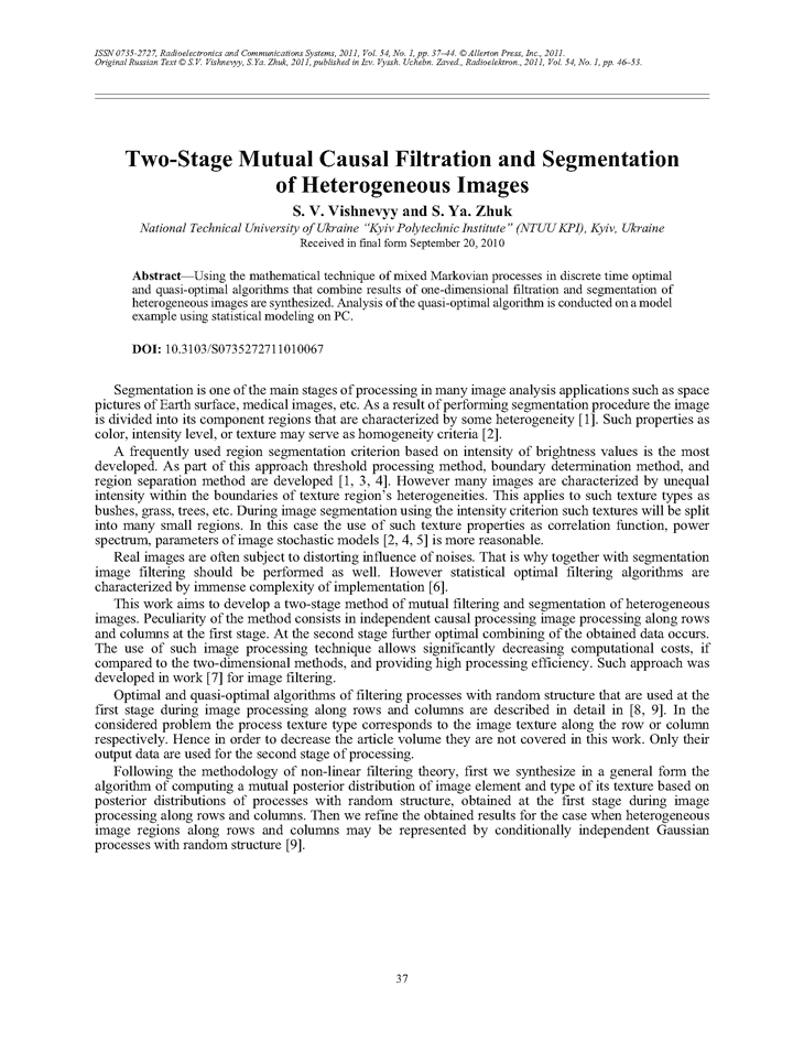 Vishnevyy, S.V. Two-stage mutual causal filtration and segmentation of heterogeneous images (2011).  doi: 10.3103/S0735272711010067.