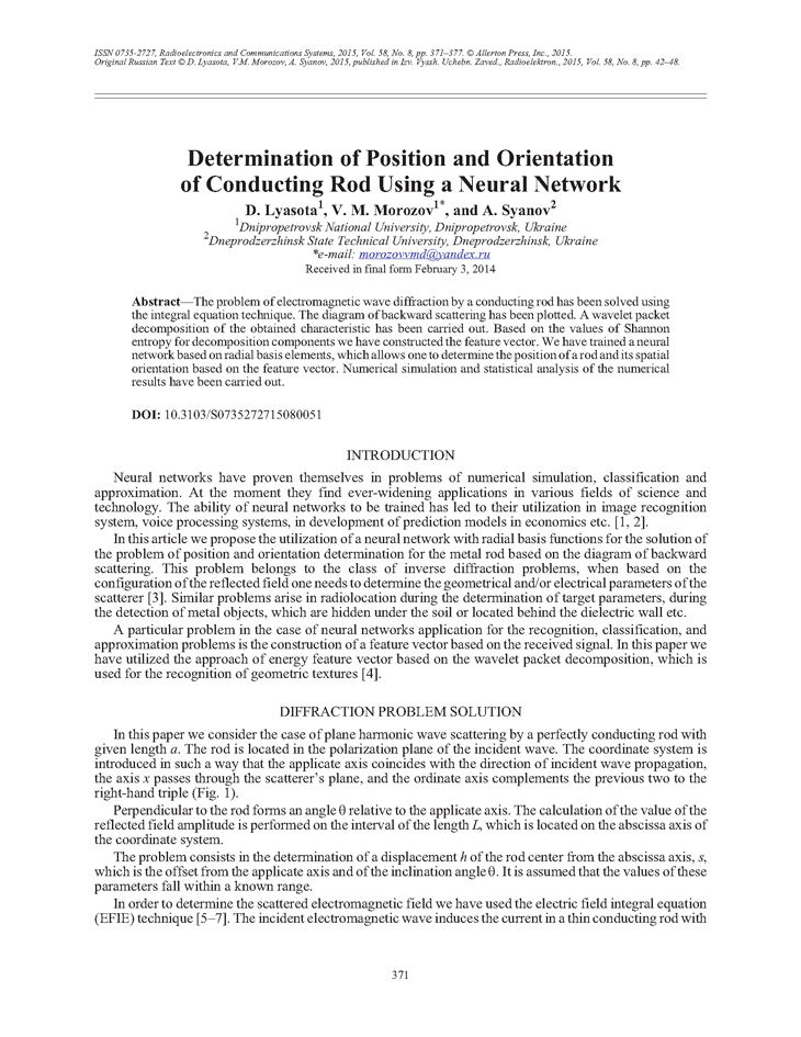 Lyasota, D. Determination of position and orientation of conducting rod using a neural network (2015).  doi: 10.3103/S0735272715080051.