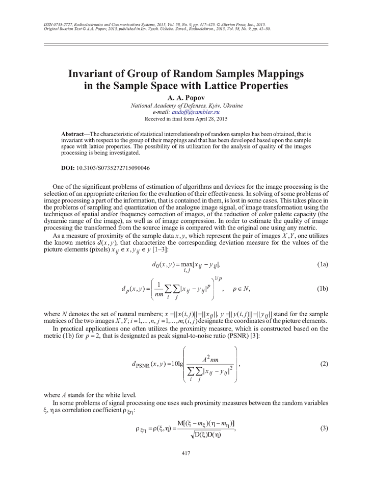 Popov, A.A. Invariant of group of random samples mappings in the sample space with lattice properties (2015).  doi: 10.3103/S0735272715090046.