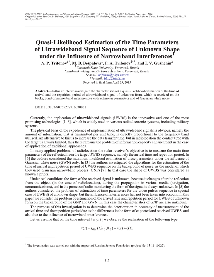 Trifonov, A.P. Quasi-likelihood estimation of the time parameters of ultrawideband signal sequence of unknown shape under the influence of narrowband interferences (2016).  doi: 10.3103/S0735272716030031.