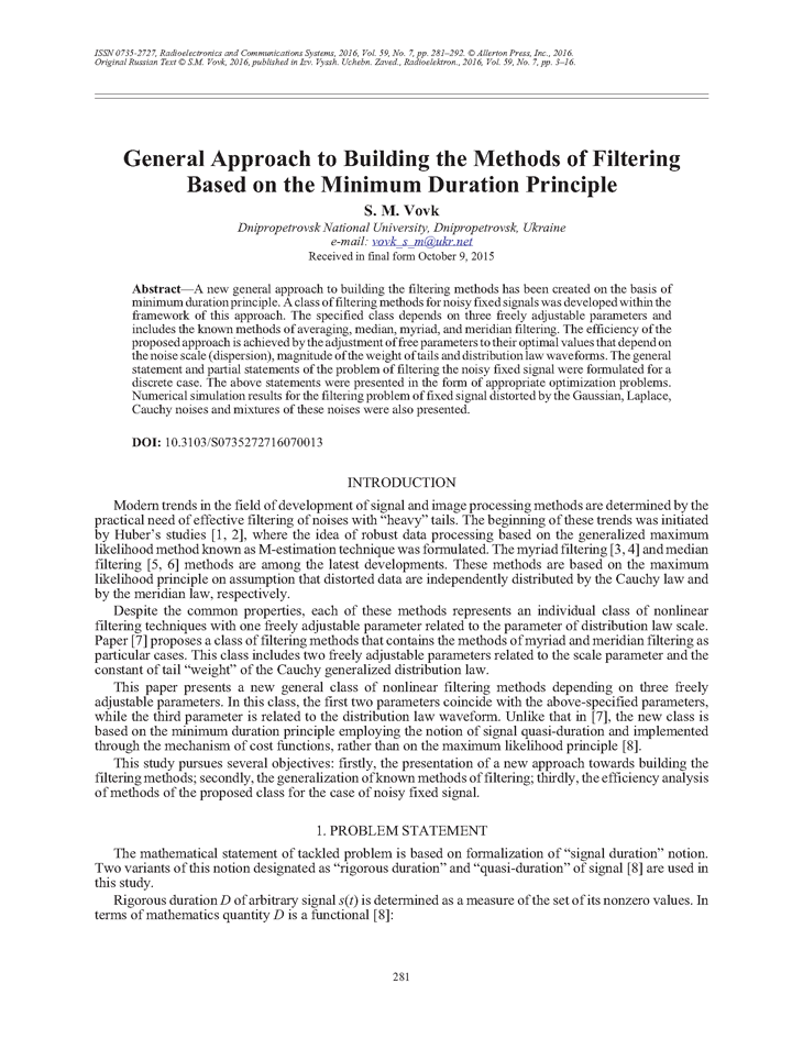 Vovk, S.M. General approach to building the methods of filtering based on the minimum duration principle (2016).  doi: 10.3103/S0735272716070013.