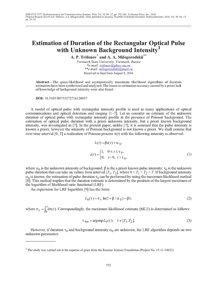 Trifonov, A.P. Estimation of duration of the rectangular optical pulse with unknown background intensity (2016).  doi: 10.3103/S0735272716120037.