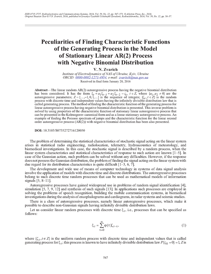 Zvaritch, V.N. Peculiarities of finding characteristic functions of the generating process in the model of stationary linear AR(2) process with negative binomial distribution (2016).  doi: 10.3103/S0735272716120050.