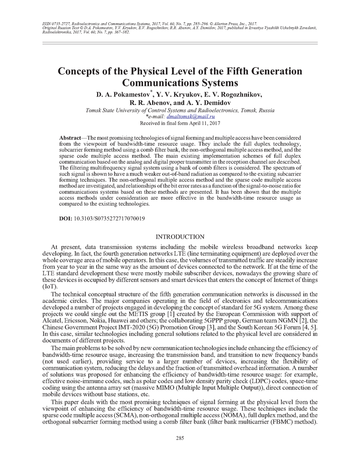 Pokamestov, D.A. Concepts of the physical level of the fifth generation communications systems (2017).  doi: 10.3103/S0735272717070019.