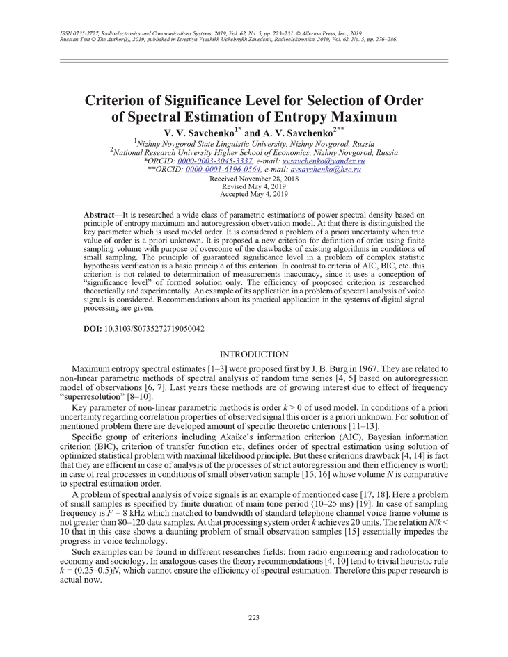 Savchenko, V.V. Criterion of significance level for selection of order of spectral estimation of entropy maximum (2019).  doi: 10.3103/S0735272719050042.